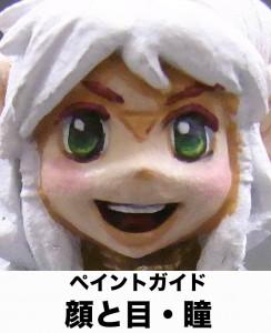 PG顔と目アイコン